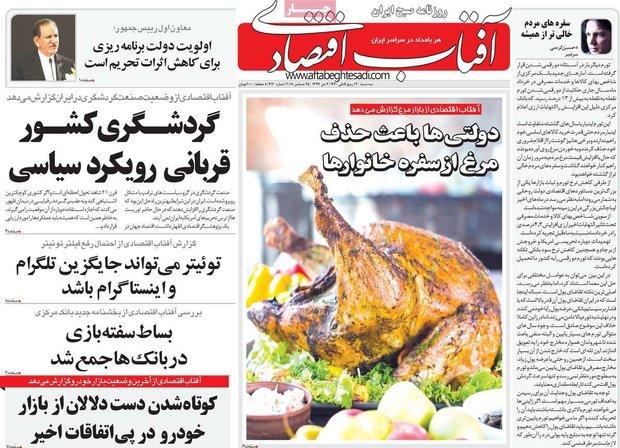 صفحه اول روزنامههای  ۴ دی ۹۷