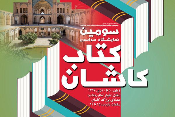 کتاب پایان مجسمه در کاشان پایتخت کتاب ایران رونمایی می شود