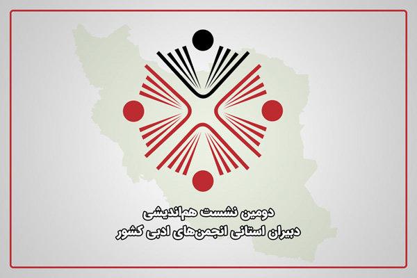 دبیران استانی انجمنهای ادبی کشور گردهم میآیند