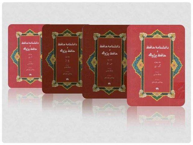 نشست نقد و بررسی کتاب «دانشنامه حافظ و حافظپژوهی»برگزار  می شود