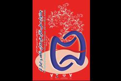 آغاز جشنواره تئاتر هنرمندان شاهد از ۹ دی/ قطبالدین صادقی داور شد
