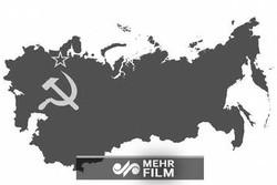 امریکاییها چه نقشی در فروپاشی شوروی داشتند؟
