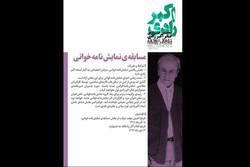معرفی آثار بخش مسابقه نمایشنامهخوانی جشنواره اکبر رادی