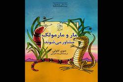 ماجراهای مار و مارمولک بازیگوش برای بچهها چاپ شد