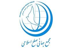 بیانیه مجمع جهانی صلح اسلامی در اعلام همکاری برای مبارزه با کرونا