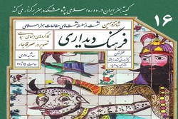 «فرهنگ دیداری: کارکردهای اجتماعی ـ سیاسی تصویر در عصر قاجار»
