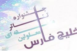 هفتمین جشنواره منطقهای تئاتر معلولین خلیج فارس برگزار میشود