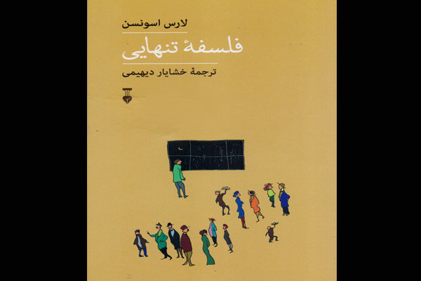 «فلسفه تنهایی» به چاپ چهارم رسید