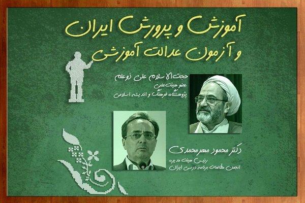 مناظره زاویه با موضوع «آموزش و پرورش ایران و آزمون عدالت آموزشی»