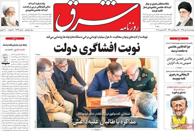 صفحه اول روزنامههای ۶ دی ۹۷