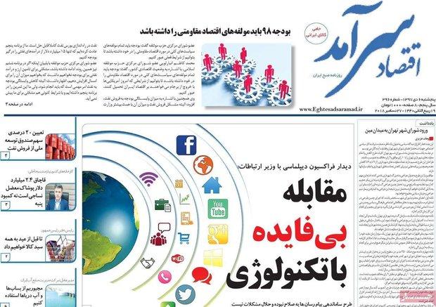 صفحه اول روزنامههای اقتصادی ۶ دی ۹۷