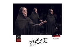 ۲ اجرای ویژه برای نمایش «خنکای ختم خاطره»