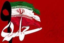 ۹ دی روز همسویی مردم با نظام جمهوری اسلامی است