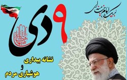 ۹ دی تجلی پشتیبانی همه جانبه ملت ایران از مردم سالاری دینی بود