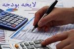 بازنمایش کم برخورداری خراسان شمالی از بودجه