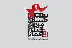 نامزدهای ۶ بخش مسابقه جشنواره فیلم عمار معرفی شدند