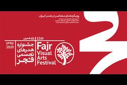 اعلام زمان بندی انتخاب آثار یازدهمین جشنواره هنرهای تجسمی فجر