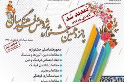 مهلت ارسال اثر به پانزدهمین جشنواره پژوهش فرهنگی سال تمدید شد