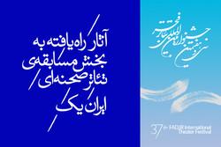 اعلام آثار راه یافته به بخش مسابقه «ایران یک» جشنواره تئاتر فجر
