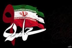 ۹ دی روز حمایت از اسلام است/ولایت پذیری رمز شکست دشمن