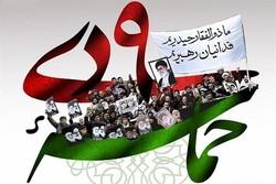 حماسه ۹ دی نشان دهنده بصیرت و هوشیاری ملت ایران بود