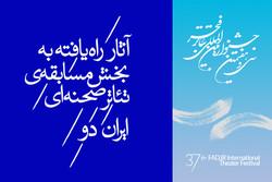 ۲ اثر از لرستان به بخش مسابقه تئاتر صحنهای «ایران دو» جشنواره فجر راه یافت