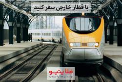 امکان خرید بلیط قطار خارجی با کارت شتاب فراهم شد