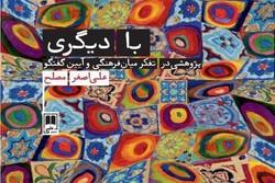 کتاب «با دیگری» نوشته علی اصغر مصلح منتشر شد