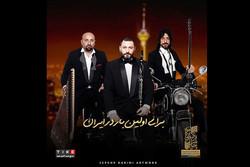 گروه ترکیهای «تکسیم» در تهران کنسرت می دهد