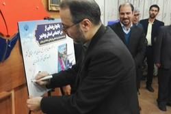 سند توسعه اجتماعی استان بوشهر رونمایی شد