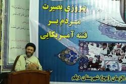 ۹ دی رمز وحدت و انسجام ملت ایران است