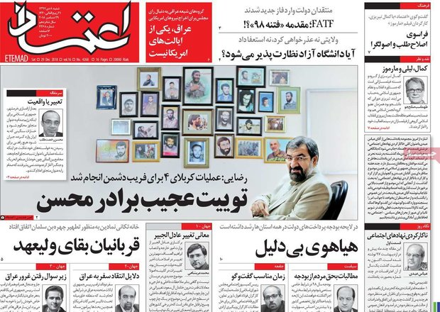 صفحه اول روزنامههای ۸ دی ۹۷
