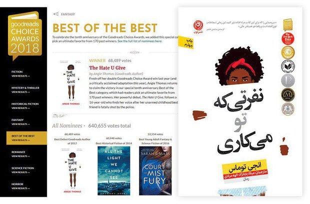 بهترین بهترینهای ادبیات آمریکا در ایران چاپ چهارمی شد
