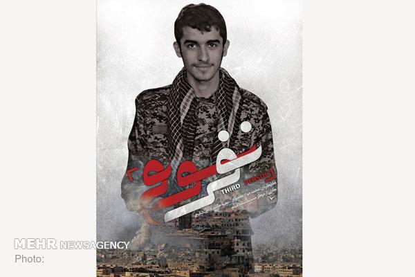 «نفر سوم» رونمایی میشود/ روایت زندگی یک شهید ۲۳ ساله