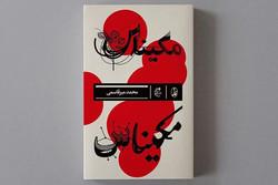 «مکیناس» چاپ شد/ انتشار یک تریلر جنایی ایرانی