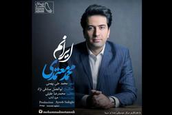 محمد معتمدی برای ایران خواند