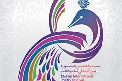 اعلام نامزدهای بخش شعر بزرگسال جشنواره شعر فجر