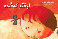 در جستجوی «لبخند گم شده» کودکان در یک کتاب