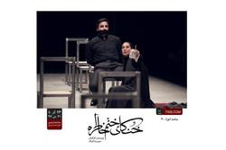 ۲ اجرایی شدن در پایان هفته و اجرای روز شنبه «خنکای ختم خاطره»