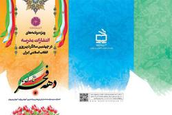 تجهیز کتابخانههای مدارس توسط انتشارات مدرسه