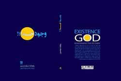 «وجود خدا» به بازار نشر آمد