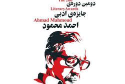 دومین دوره جایزه احمد محمود برگزیدگانش را شناخت