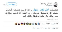 واکنشها به توییت جنجالی محسن رضایی: حواست هست برادر!؟