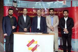 برگزاری دهمین دوره جشنواره کارآفرینی و توسعه کسب وکار باحمایت بانک انصار