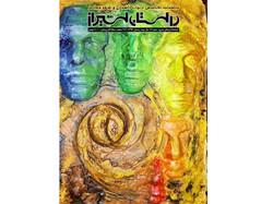 شماره جدید فصلنامه تخصصی«داستان شیراز» منتشر شد