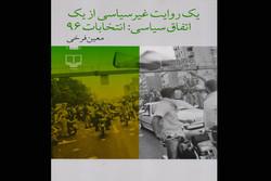 کتاب روایت غیرسیاسی انتخابات ۹۶ چاپ شد