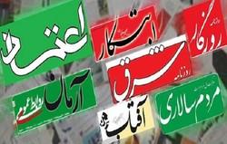 برنامه اصلاحطلبان برای انتخابات ۱۴۰۰