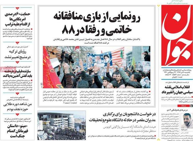 صفحه اول روزنامههای ۹ دی ۹۷