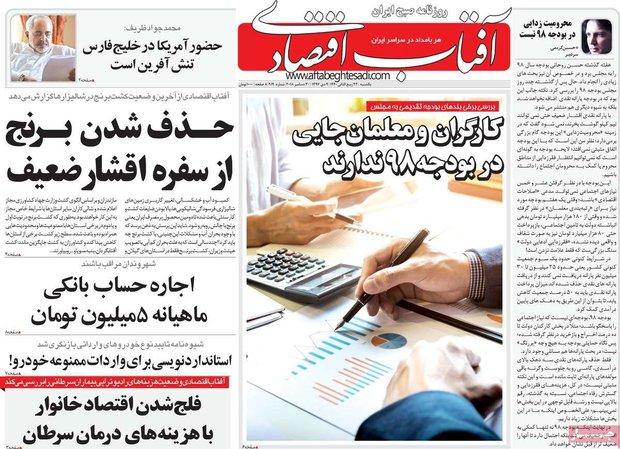 صفحه اول روزنامههای اقتصادی ۹ دی ۹۷