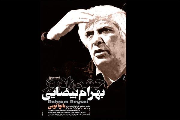 جشن زادروز بهرام بیضایی در خانه هنرمندان ایران